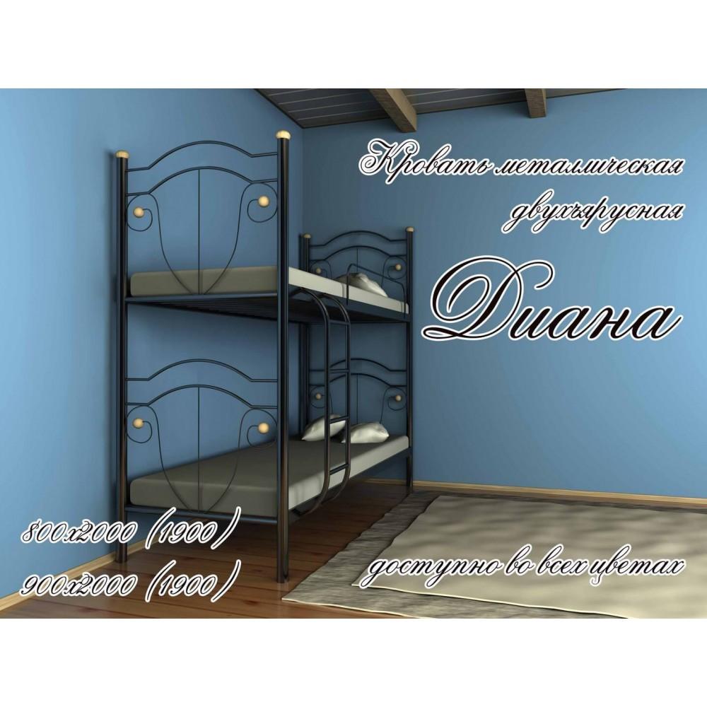 Кровать Диана двухъярусная металлическая 900*2000