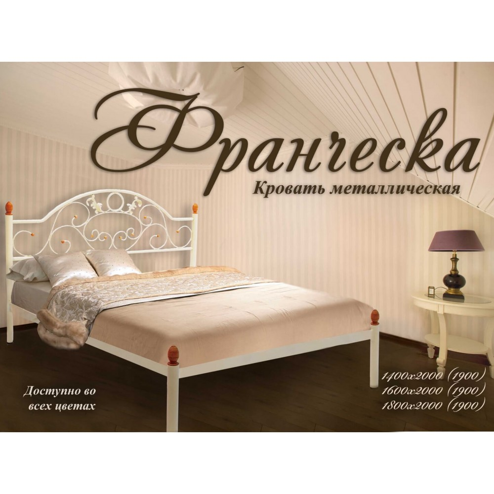 Кровать металлическая Франческа 1600*2000