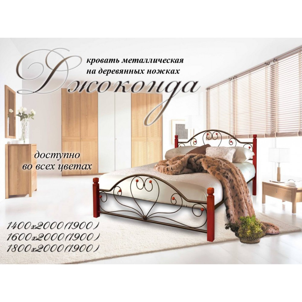 Кровать Джоконда метал. на деревянных ножках 1600*2000