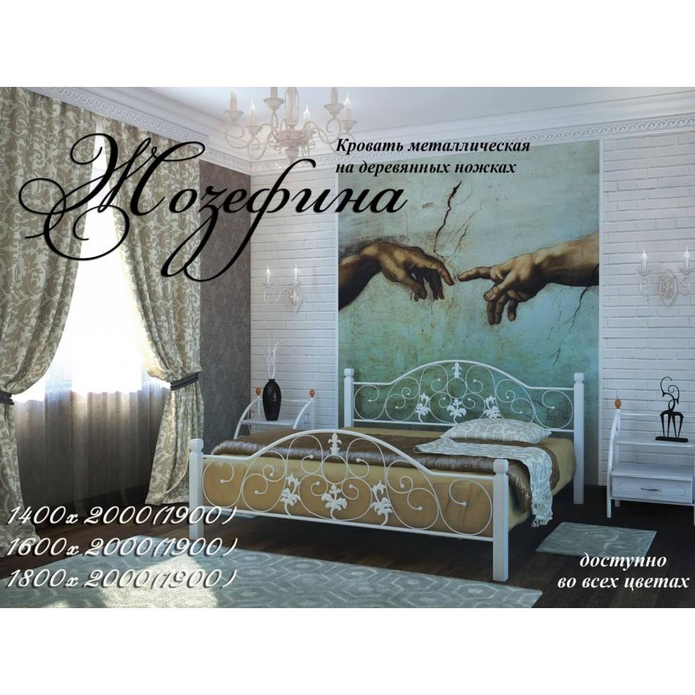 Кровать Жозефина метал. на деревянных ногах 1600*2000